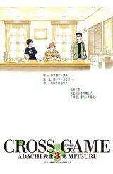 四葉遊戲 豪華版(03)封面