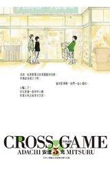 四葉遊戲 豪華版(05)封面