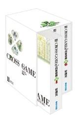 四葉遊戲 豪華典藏書盒版(二)示意圖
