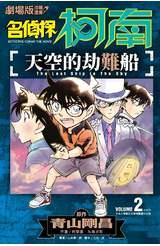 劇場版改編漫畫 名偵探柯南 天空的劫難船(02)封面