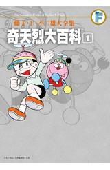 藤子‧F‧不二雄大全集 奇天烈大百科(01)封面