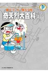 藤子‧F‧不二雄大全集 奇天烈大百科(02)完封面