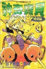 神奇寶貝特別篇(04)封面