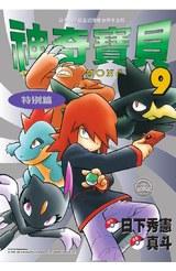 神奇寶貝特別篇(09)封面