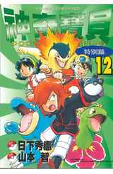 神奇寶貝特別篇(12)封面