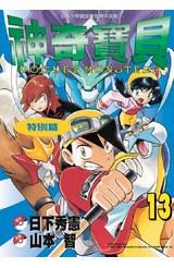 神奇寶貝特別篇(13)封面