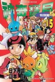 神奇寶貝特別篇(15)封面