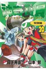 神奇寶貝特別篇(20)封面