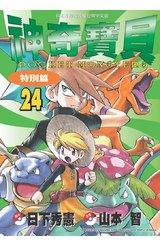 神奇寶貝特別篇(24)封面