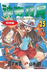 神奇寶貝特別篇(25)封面