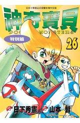 神奇寶貝特別篇(26)封面