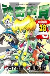 神奇寶貝特別篇(28)封面