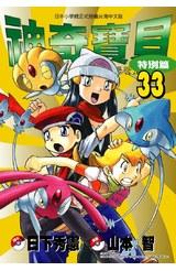 神奇寶貝特別篇(33)封面
