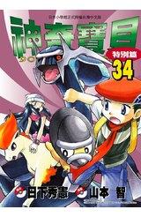 神奇寶貝特別篇(34)封面