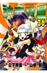 神奇寶貝特別篇(36)封面