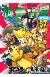 神奇寶貝特別篇(37)封面