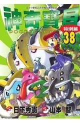 神奇寶貝特別篇(38)封面