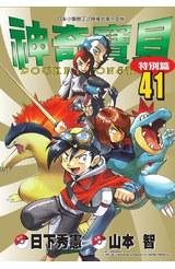 神奇寶貝特別篇(41)封面