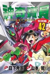 神奇寶貝特別篇(42)封面