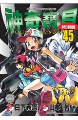 神奇寶貝特別篇(45)封面