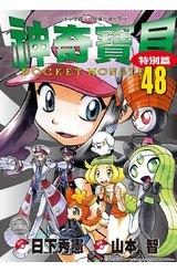 神奇寶貝特別篇(48)封面