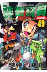 神奇寶貝特別篇(49)封面