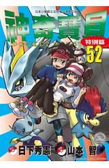 神奇寶貝特別篇(52)封面