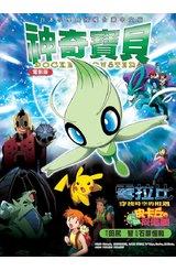 神奇寶貝彩色劇場版(06)雪拉比穿梭時空的相遇封面