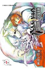 銀狐(01)封面