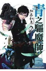 青之驅魔師(02)封面