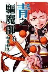 青之驅魔師(06)封面