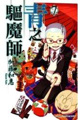 青之驅魔師(07)封面