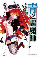 青之驅魔師(09)封面