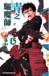 青之驅魔師(15)封面