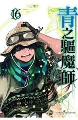 青之驅魔師(16)封面