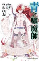 青之驅魔師(17)封面