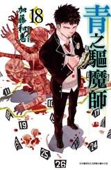 青之驅魔師(18)封面