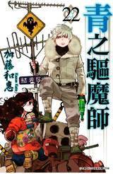 青之驅魔師(22)封面