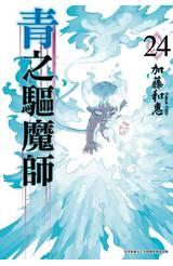 青之驅魔師(24)封面