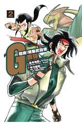 超級!機動武鬪傳G鋼彈 (02)封面