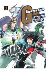 超級!機動武鬪傳G鋼彈 (03)封面