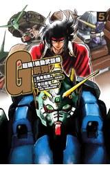 超級!機動武鬪傳G鋼彈 (05)封面