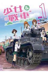 少女與戰車(01)封面