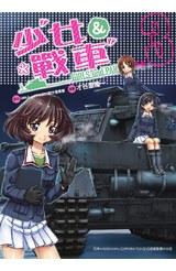 少女與戰車(03)封面