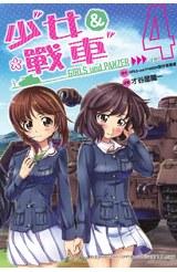 少女與戰車(04)完封面