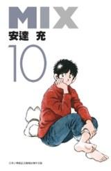 MIX(10)封面