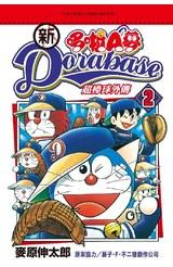 新 哆啦A夢超棒球外傳(02)封面