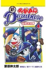 新 哆啦A夢超棒球外傳(04)完封面