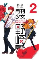 月刊少女野崎同學(02)封面