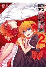 月刊少女野崎同學(02)特別版封面
